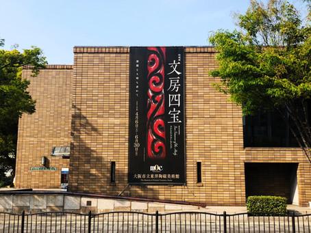 東洋陶磁美術館 特別展「文房四宝-清閑なる時を求めて」