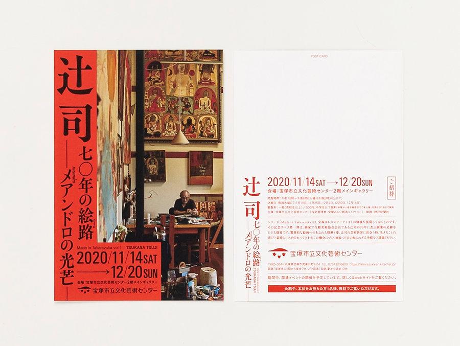 tsujitsukasa03.jpg