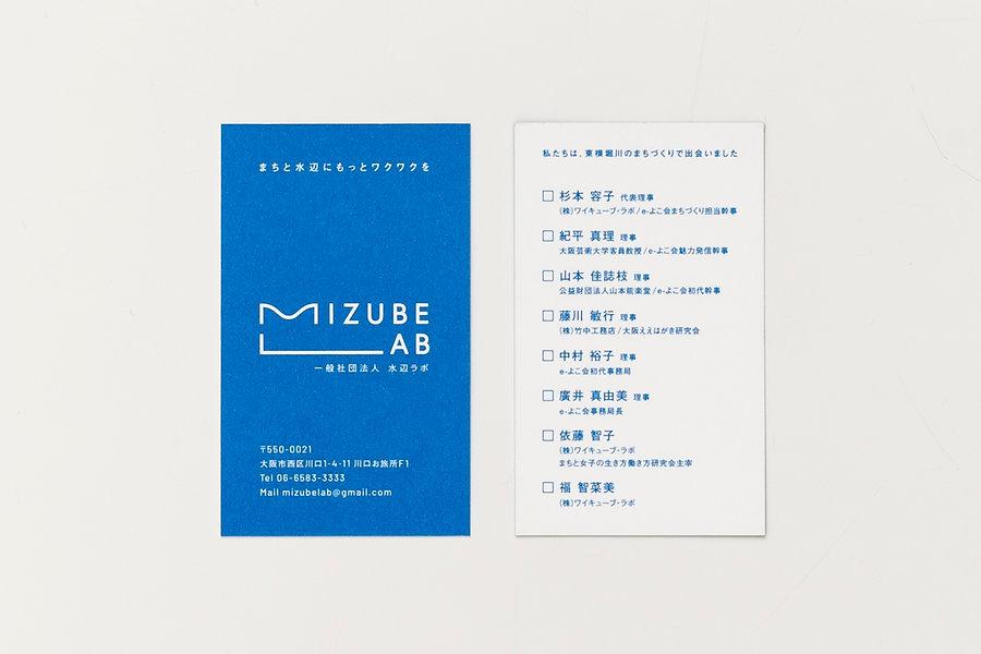 mizubelab02.jpg