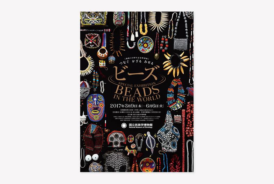 beads_bn