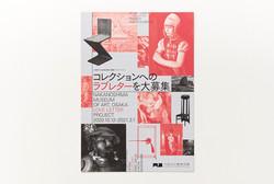 nakanoshima_letter_bn_f