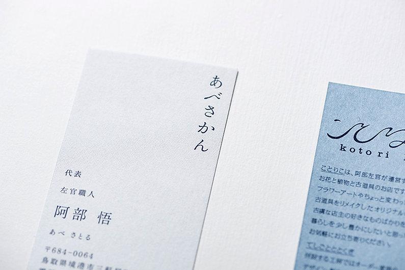 kotoriko_02.jpg