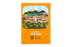 kitayama_pamphlet01