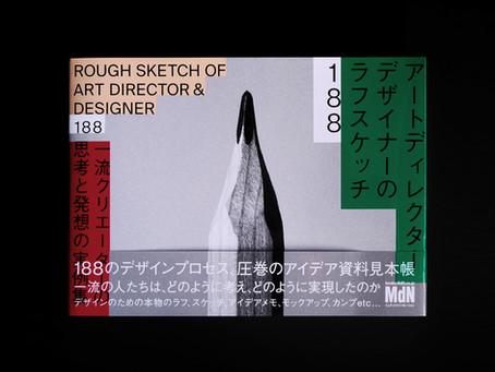 アートディレクター/デザイナーのラフスケッチ188