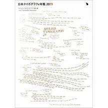 日本タイポグラフィ年鑑2019