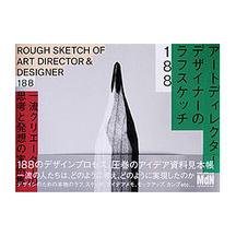 アートディレクター/デザイナーのラフスケッチ 188