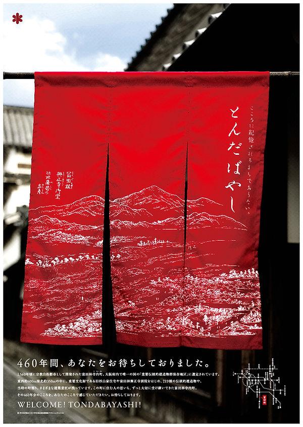 tondabayashi_shosai.jpg