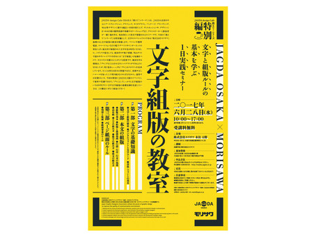 JAGDA OSAKA×MORISAWA「文字組版の教室」