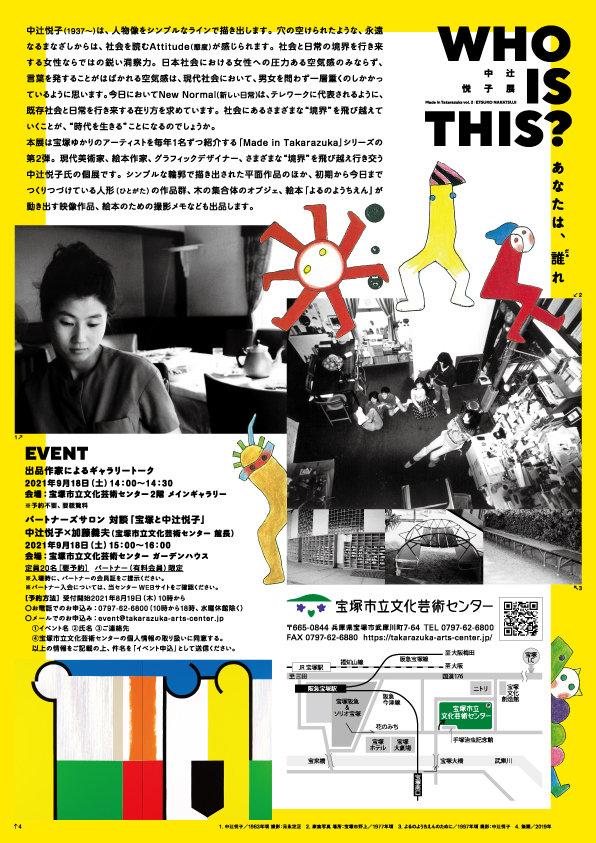 nakatsujiten_chirashi05.jpg