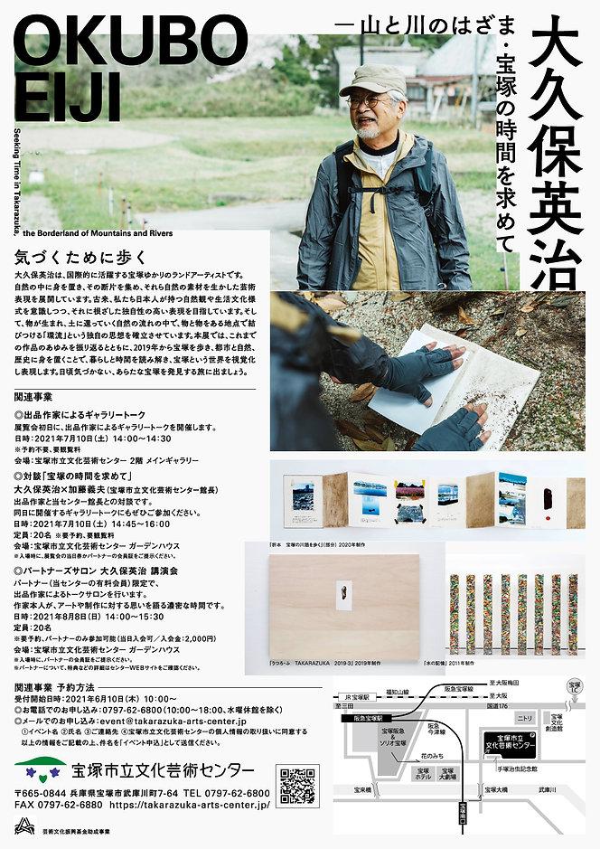 okuboeiji_02.jpg