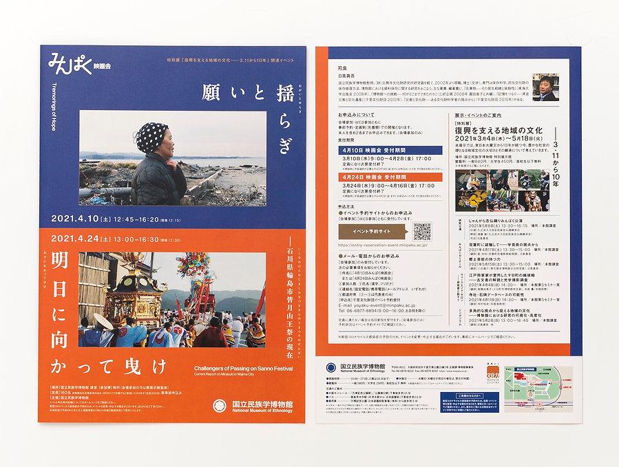 minpaku_eigakai03.jpg