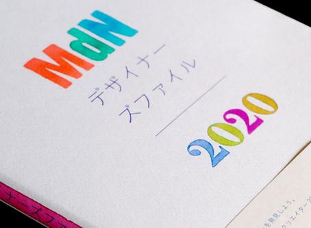 MdNデザイナーズファイル2020