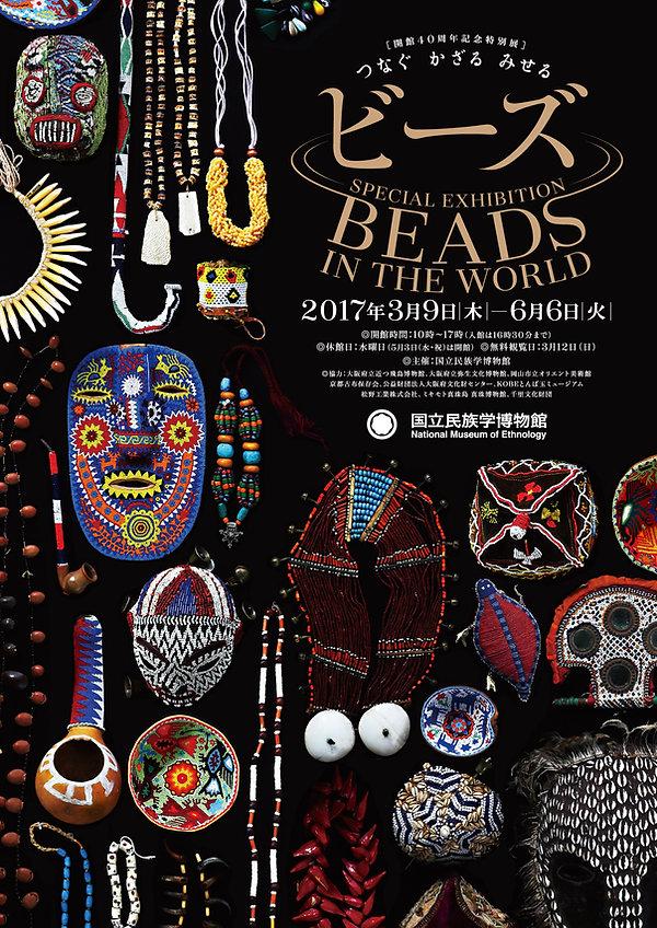 beads_chirashi02.jpg