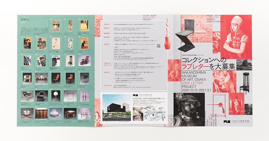nakanoshima_letter03.jpg