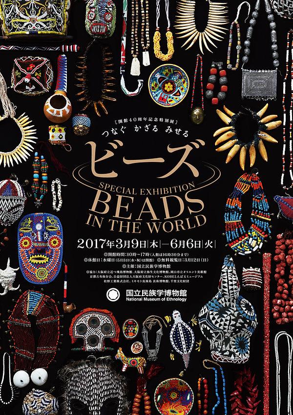 beads_chirashi01.jpg