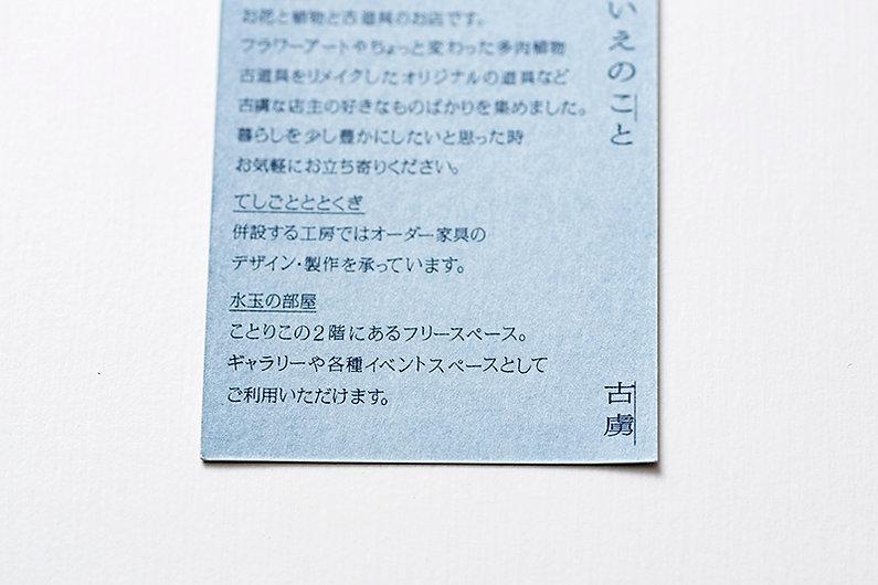 kotoriko_03.jpg