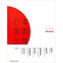 ORIGINALITY IN JAPANESE LAYOUT DESIGN《日本版面创意》