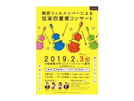 関西フィルメンバーによる弦楽四重奏コンサート