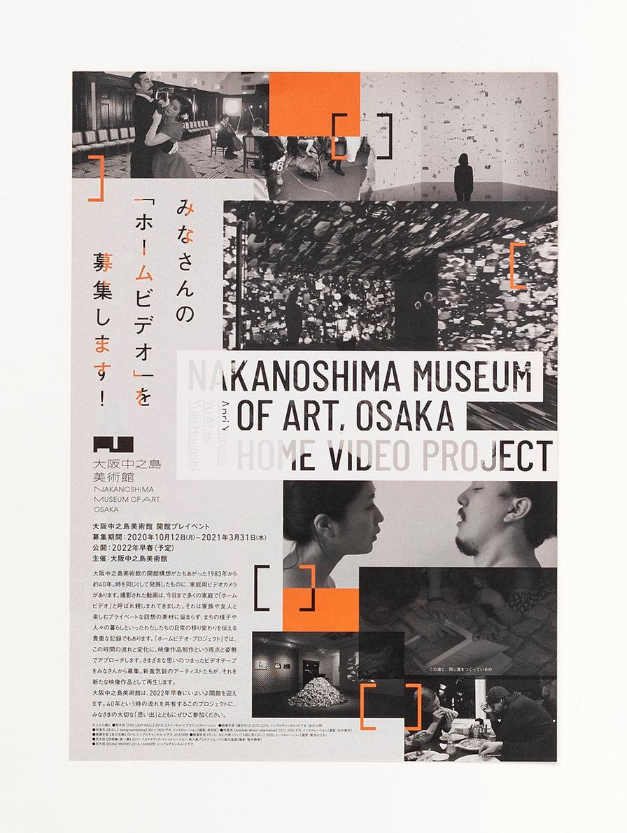 nakanoshima_video01.jpg