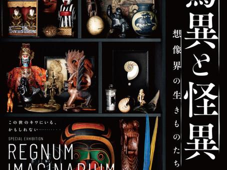 国立民族学博物館 特別展「驚異と怪異 想像界の生きものたち」