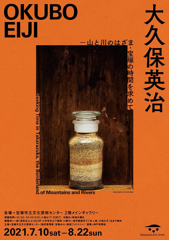 okuboeiji_01.jpg