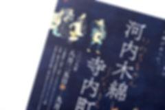 kawachimomen_03.jpg