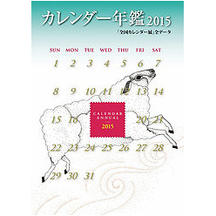 カレンダー年鑑2015