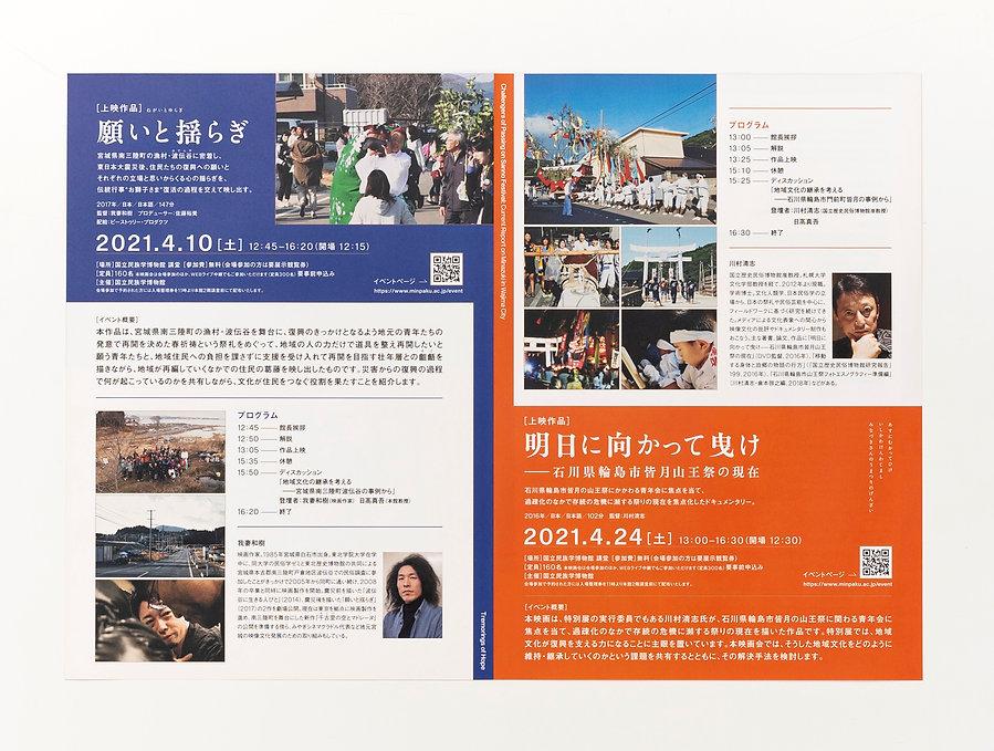 minpaku_eigakai02.jpg