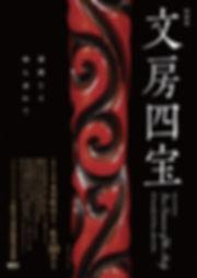 bunboshiho_shosai01.jpg