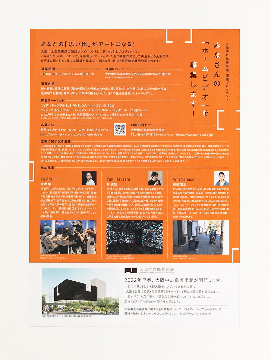 nakanoshima_video02.jpg