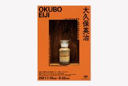 okuboeiji_bn