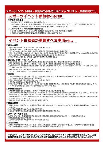 ②_チェックリスト(20200514)_ページ_2.png