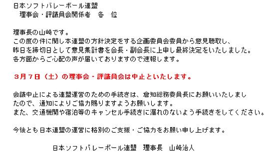 評議員会中止.png