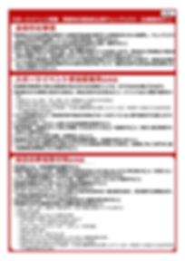 ②_チェックリスト(20200514)_ページ_1.png