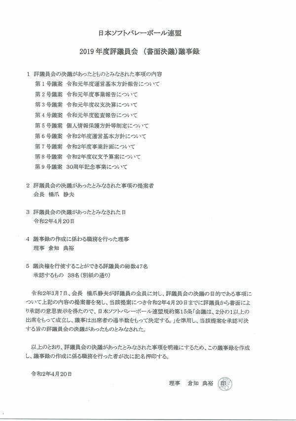 指導普及・評議員会_ページ_2.png