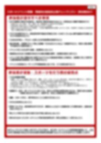 ②_チェックリスト(20200514)_ページ_3.png