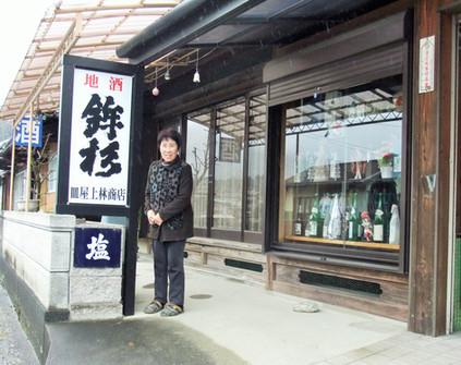 上林商店(皿屋 )
