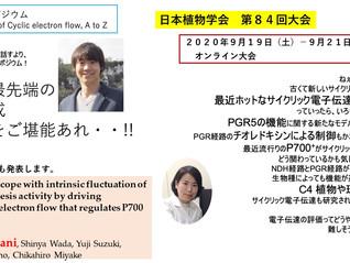 日本植物学会 国際シンポジウム その2