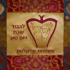 challah cover logo.JPG