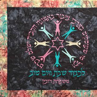 Skokie Valley Agudath Jacob Synagogue
