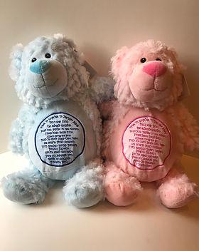 Shema Yisrael Bears