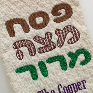 Custom Passover Towel