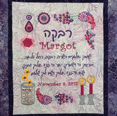 Jewish blessing for girl wall hanging 2.