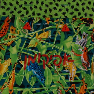 Jungle Afikomen Bag