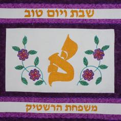 Wedding logo personalized challa cover