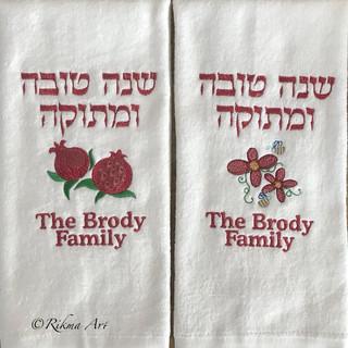 High Holidays Netilat Yadayim Towels