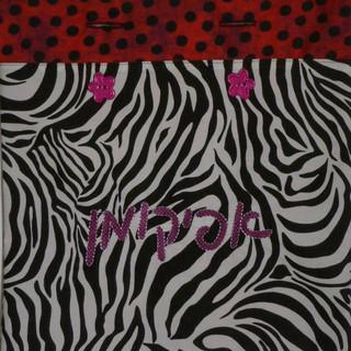 Wild Animals & Blood Afikomen Bag