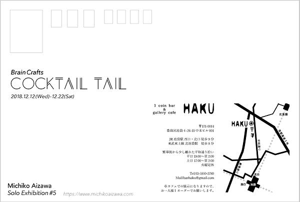 cocktailtail_DM_2.png