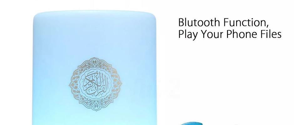 Lamp Quran