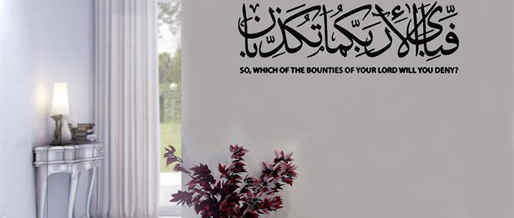 Surah Rahman Verse 13 Islamic wall art Stickers,Decals Calligraphy